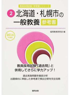 北海道・札幌市の一般教養参考書 2016年度版