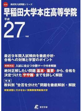 早稲田大学本庄高等学院 27年度用