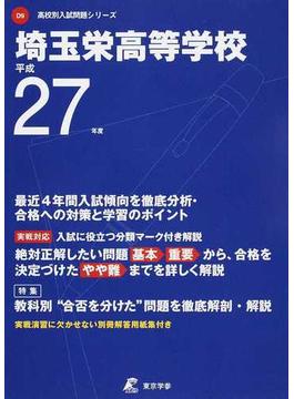 埼玉栄高等学校 27年度用
