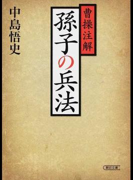 曹操注解孫子の兵法 新装版(朝日文庫)