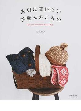 大切に使いたい手編みのこもの My Precious Hand Knitting