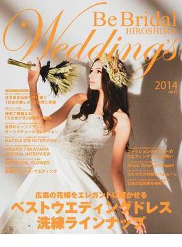 Be Bridal HIROSHIMA Wedding's vol.27(2014) 2014年の花嫁に贈る!世界のウエディングドレスと広島のブライダル情報誌