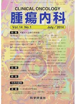 腫瘍内科 第14巻第1号(2014年7月) 特集大腸がん治療の新戦略