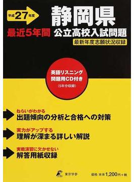 静岡県公立高校入試問題 最近5年間 平成27年度