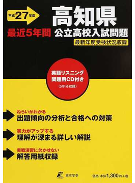 高知県公立高校入試問題 最近5年間 平成27年度
