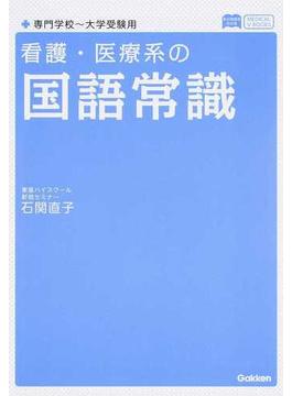 看護・医療系の国語常識 専門学校〜大学受験用 新旧両課程対応版