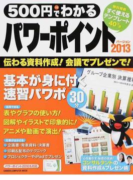 500円でわかるパワーポイント2013 伝わる資料作成!急なプレゼンもOK(Gakken computer mook)