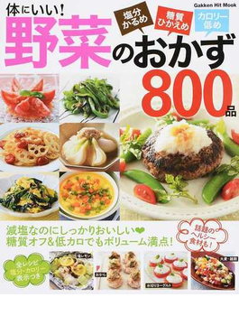体にいい!野菜のおかず800品 塩分かるめ 糖質ひかえめ カロリー低め 全レシピ塩分・カロリー表示つき(GAKKEN HIT MOOK)