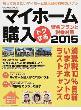 マイホーム購入トクする資金プランと税金対策 2015(学研MOOK)