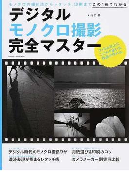 デジタルモノクロ撮影完全マスター モノクロの撮影法からレタッチ、印刷までこの1冊でわかる フィルム以上にこだわり抜いた作品が作れる(Gakken camera mook)