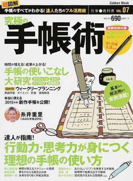 仕事の教科書 VOL.07 究極の手帳術(学研MOOK)