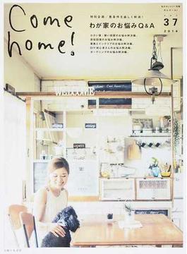 Come home! vol.37 特別企画/悪条件を楽しく解消!わが家のお悩みQ&A
