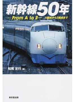 新幹線50年 From A to Z A編成からZ編成まで