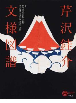 芹沢銈介文様図譜(コロナ・ブックス)