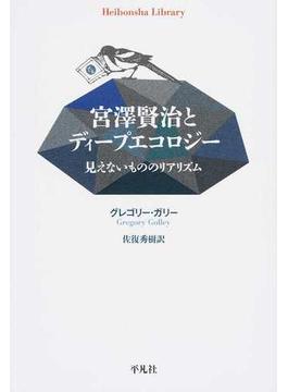 宮澤賢治とディープエコロジー 見えないもののリアリズム(平凡社ライブラリー)