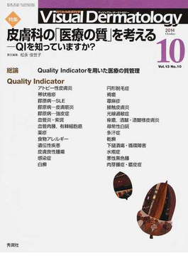 Visual Dermatology 目でみる皮膚科学 Vol.13No.10(2014−10) 特集皮膚科の「医療の質」を考える