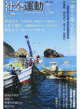社会運動 414(2014.9) 大特集|海から贈られた協同社会