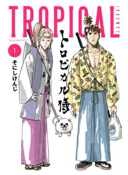 トロピカル侍(ヤンマガKC) 3巻セット(ヤンマガKC)