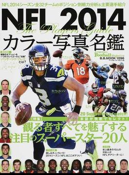 NFLカラー写真名鑑 2014 全32チームのポジション別戦力分析&主要選手紹介(B.B.MOOK)