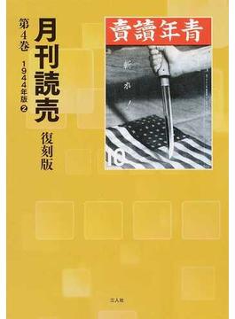 月刊読売 復刻版 第4巻 1944年版 2 第2巻第7号〜第2巻第12号1944年7月〜1944年12月