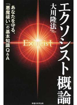 エクソシスト概論 あなたを守る、「悪魔祓い」の基本知識Q&A