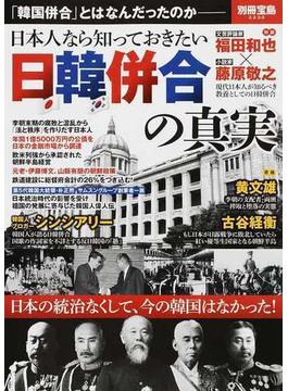 日本人なら知っておきたい日韓併合の真実(別冊宝島)