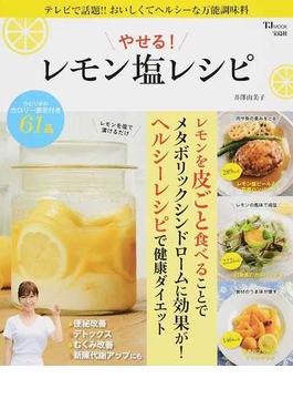 やせる!レモン塩レシピ テレビで話題!!おいしくてヘルシーな万能調味料(TJ MOOK)