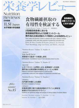 栄養学レビュー Nutrition Reviews日本語版 第22巻第4号(2014/SUMMER)