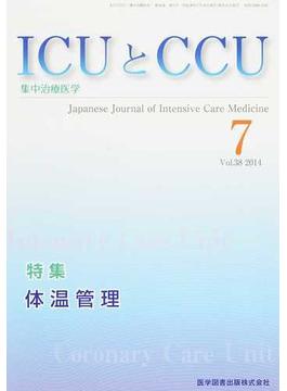 ICUとCCU 集中治療医学 Vol.38No.7(2014−7) 体温管理