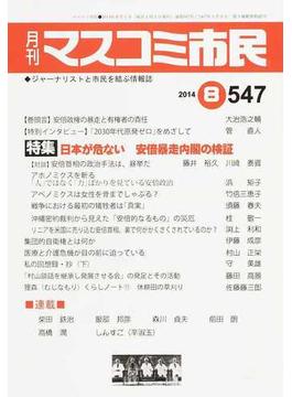 マスコミ市民 ジャーナリストと市民を結ぶ情報誌 No.547(2014.8) 日本が危ない安倍暴走内閣の検証