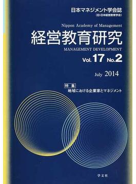 経営教育研究 日本マネジメント学会誌 Vol.17No.2(2014July) 特集地域における企業家とマネジメント