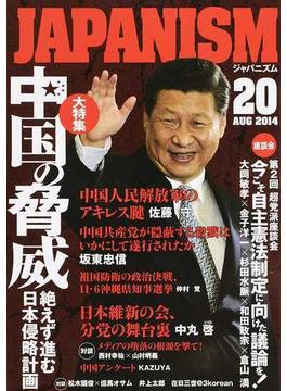 ジャパニズム 20 中国の脅威
