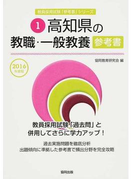 高知県の教職・一般教養参考書 2016年度版