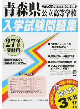 青森県公立高等学校入学試験問題集 27年春受験用