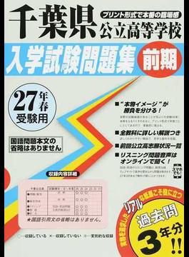 千葉県公立高等学校入学試験問題集 27年春受験用前期