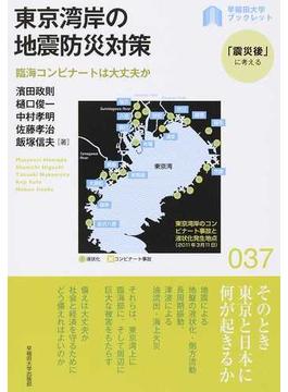 東京湾岸の地震防災対策 臨海コンビナートは大丈夫か