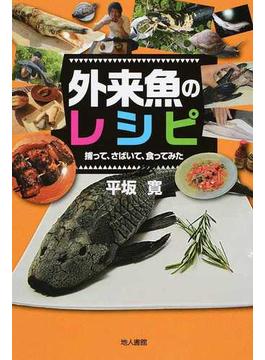 外来魚のレシピ 捕って、さばいて、食ってみた