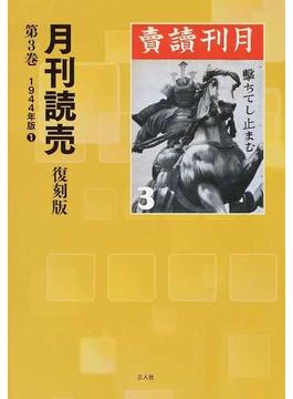 月刊読売 3・4巻 2巻セット