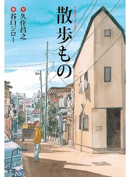 散歩もの(扶桑社コミックス)
