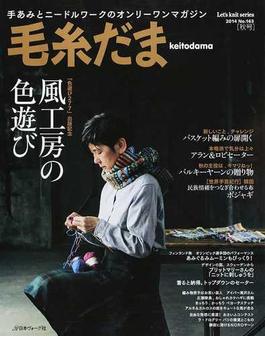 毛糸だま No.163(2014秋号) 風工房の色遊び