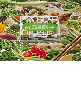 実物大・そのまんま まるごと野菜カード