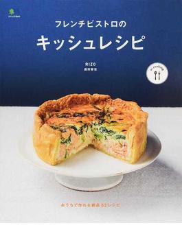 フレンチビストロのキッシュレシピ(エイムック)