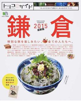 トリコガイド鎌倉 特別な旅を楽しみたい、全ての人たちへ。 2015最新版(エイムック)