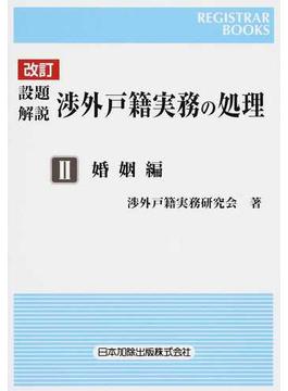 設題解説渉外戸籍実務の処理 改訂 2 婚姻編