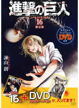 DVD付き 進撃の巨人 限定版(16) (講談社キャラクターズA)