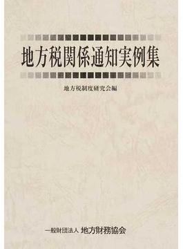 地方税関係通知実例集 平成26年