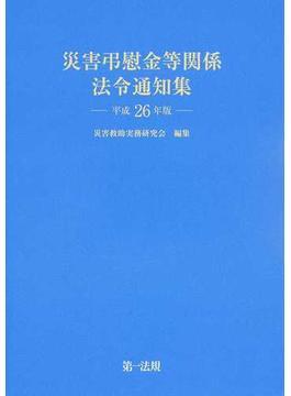 災害弔慰金等関係法令通知集 平成26年版