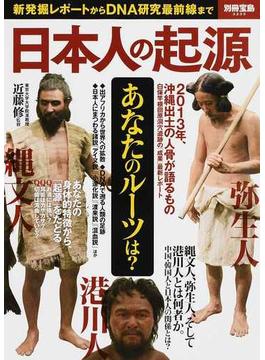 日本人の起源 新発掘レポートからDNA研究最前線まで(別冊宝島)