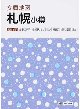 文庫地図札幌小樽 主要エリア:札幌駅、すすきの、小樽運河、旭川、函館ほか 4版