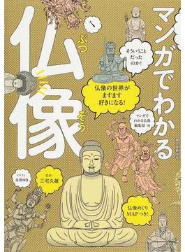 マンガでわかる仏像 仏像の世界がますます好きになる!